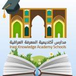 أكاديمية المعرفة العراقية