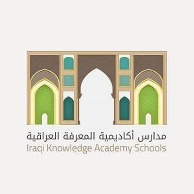شعار مدارس أكاديمية المعرفة العراقية